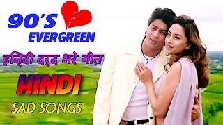 90 's Evergreen | काश किसी से प्यार ना हो | नही तो ये प्यार बहुत दर्द देतीं हैं | Hindi Sad Songs