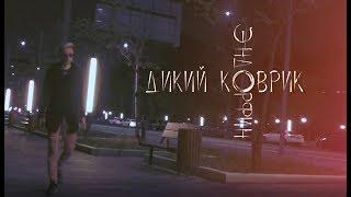 Dik Key - Эндорфин (Официальный Клип)