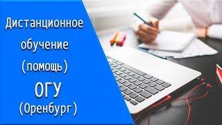 ОГУ (Оренбург): дистанционное обучение, личный кабинет, тесты.