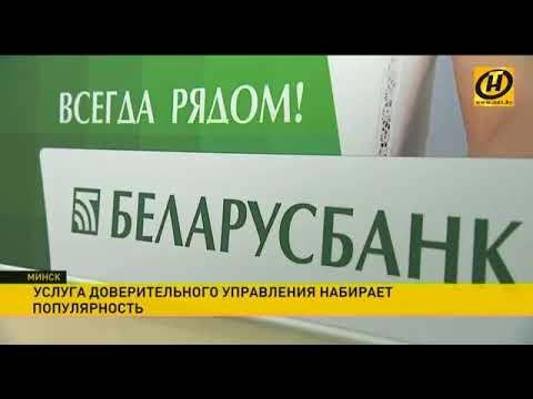 Доверительное управление. Репортаж ОНТ. Беларусбанк. Всегда рядом!