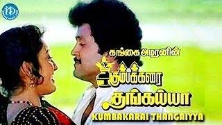 Kumbakarai Thangaiah - Tamil Full Movie | Prabhu | Kanaka | Super hit Tamil Movie
