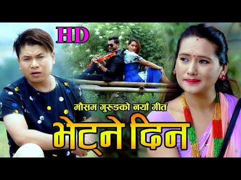 Mousam Gurung's Song 2075/2018|| Bhetne Din || भेट्ने दिन || Sumi Gurung || Ranjita Gurung