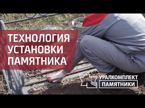 Установка мраморного памятника своими руками подробное видео