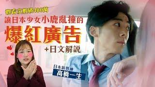 廣告日文解析 #6 400萬次觀看!讓日本女生瘋狂的高橋一生駕訓班 | 中日字幕 | 講日文的台灣女生