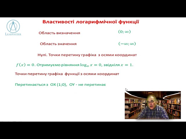 11 клас. Алгебра. Логарифмічна функція, її властивості та графік.