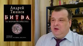 Андрей Тюняев. Что постигнет планету? - Прогнозы, которые могут сбыться