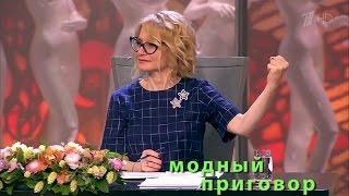 Модный приговор 24.06.2016. Дело о выборе: модный приговор или петля. Modnyy Prigovor (2016)