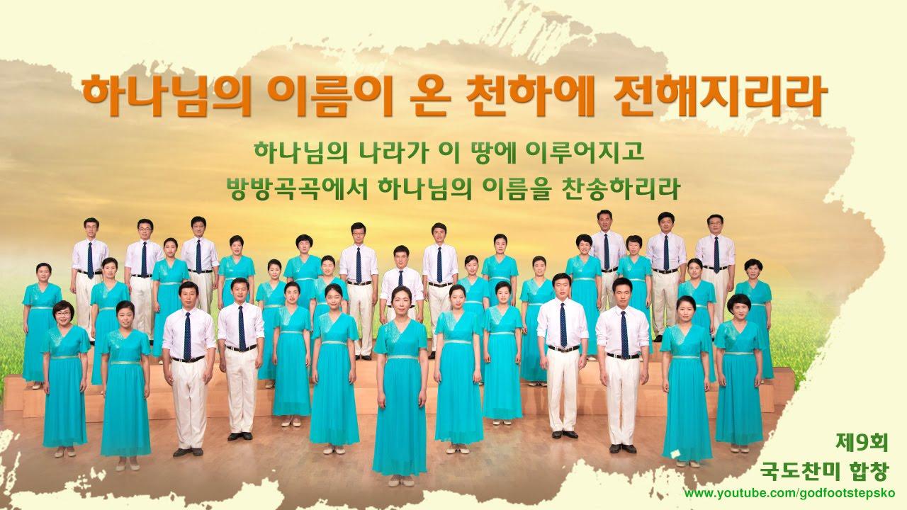 하나님의 나라가 이미 임하였네― 하나님 나라 찬양 • 제9회 전능하신 하나님 교회 합창