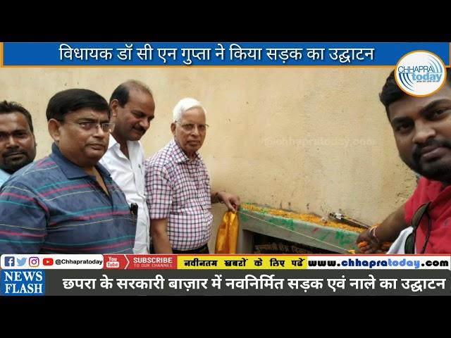 #छपरा के सरकारी बाज़ार में नवनिर्मित सड़क एवं नाले का विधायक डॉ सी एन गुप्ता ने किया उद्घाटन