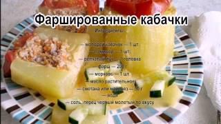 Фарш рецепты приготовления.Фаршированные кабачки