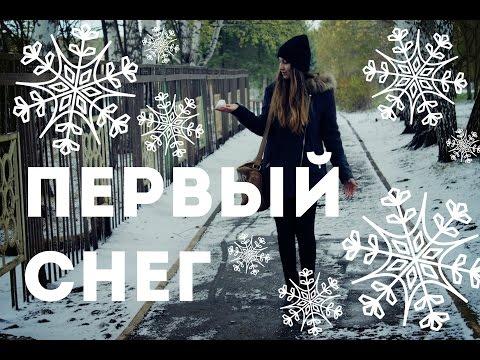 Первый снег *.*