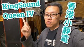 香港品牌小巧靜電揚聲器!Kingsound最新作品Queen IV [中文字幕]