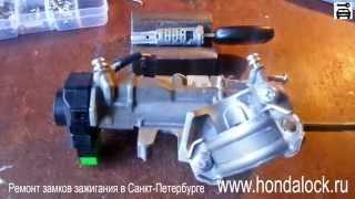Ремонт замков зажигания Honda в СПб 8-911-814-22-62(, 2015-11-08T19:46:20.000Z)