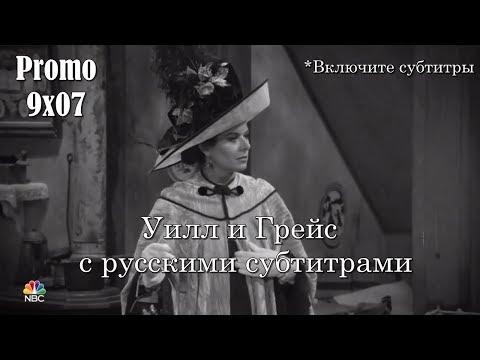 Уилл и Грейс 9 сезон 7 серия - Промо с русскими субтитрами // Will & Grace 9x07 Promo