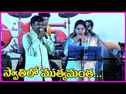 Swathilo Muthyamantha Song Live Performance | Mallikarjun & Gopika Poornima