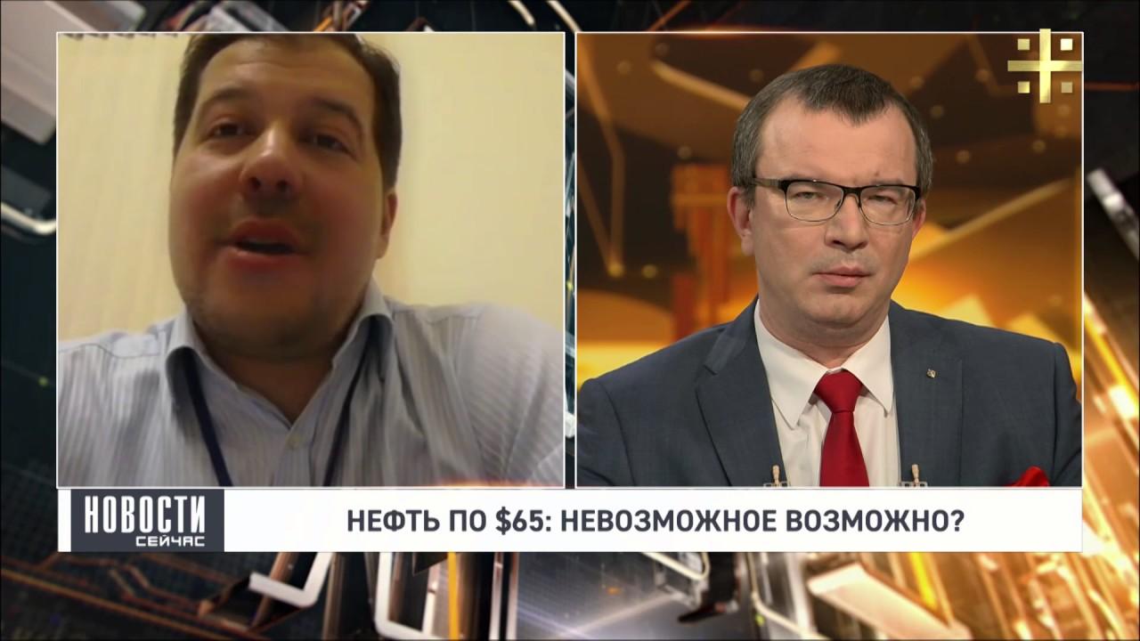 Евгений Надоршин об изменении цен на нефть