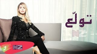 Nawal El Zoghbi - Tewallaa (Official Audio) | نوال الزغبي - تولع