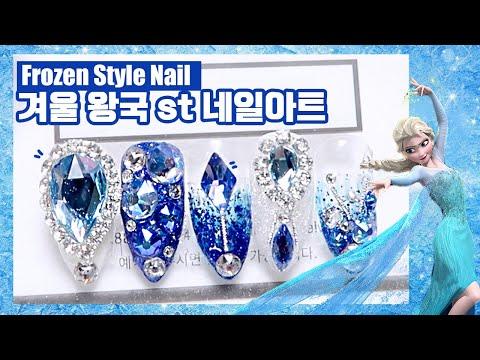 [네일 아티스트] 겨울왕국 엘사 네일아트 : Frozen2 Elsa Nail Art
