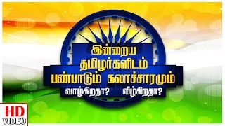Leoni Special Pattimandram | Republic Day Special | Tamil Traditions are alive or deccayed ?