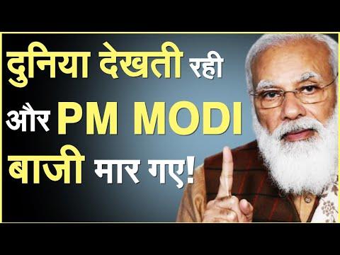 दुनिया देखती रही और PM Modi बाजी मार गए! | PM MODI | NEWS | Global Leaders