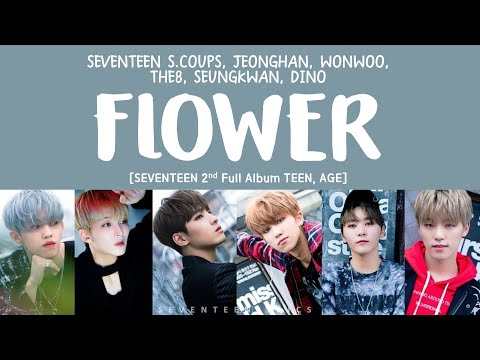 S가사 SEVENTEEN 세븐틴  FLOWER TEEN, AGE 2ND FULL ALBUM