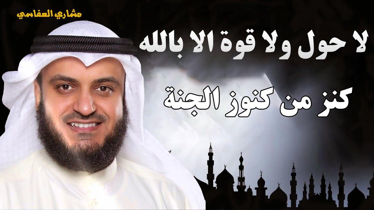 لا حول ولا قوة الا بالله مكررة 1000 مرة الشيخ مشاري العفاسي Youtube