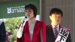 元自民党女性局長 三原じゅん子参議院議員が市川市長候補 坂下しげきの...