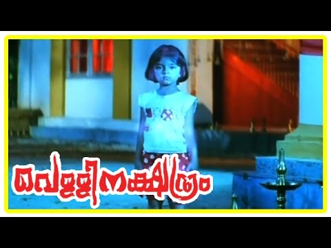 Malayalam Movie | Vellinatchatiram Malayalam Movie | Ghost Avenges Siddique