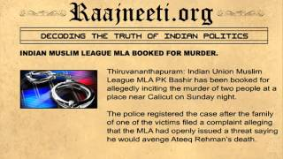 INDIAN MUSLIM LEAGUE MLA BOOKED FOR MURDER.
