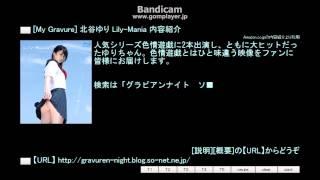 [My Gravure] 北谷ゆり Lily-Mania 内容紹介 【URL】 http://gravuren-n...