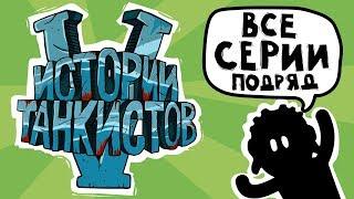 Истории танкистов. Сезон 5. Приколы Wot - Мультик про танки.