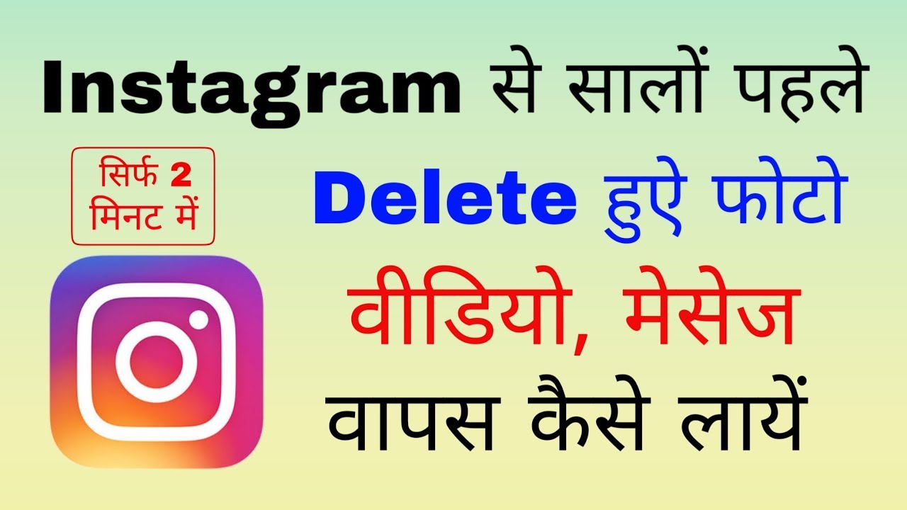 How to recover deleted Instagram messages, photos or videos | Instagram  data recovery