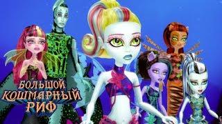Распаковка: Кукла Торалей Школа Монстров Большой Кошмарный Риф.