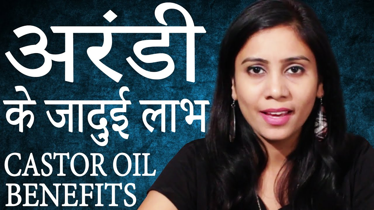 अरंडी के तेल के फ़ायदे │ Arandi Ke Tel Ke Fayde In Hindi │ Health benefits  of castor oil│Imam Dasta