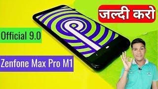 asus zenfone max pro m1 pie update  | Asus max pro m1 official pie update