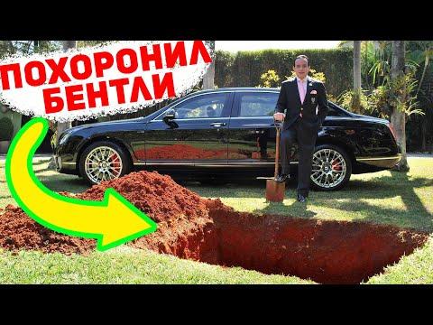 Миллиардер закопал свою