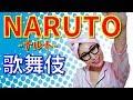 初心者向け【歌舞伎チケットの取り方】NARUTOナルト 6/23より一般チケット発売!How to buy a Kabuki NARUTO ticket.