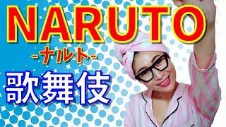 新作歌舞伎『NARUTO‐ナルト‐』のチケット情報です。 6/12(火)までイー...