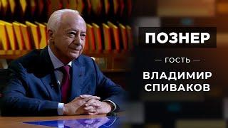 Гость Владимир Спиваков. Познер. Выпуск от 26.04.2021
