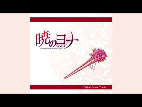 12 - Gun gi ~ Akatsuki no Yona (OST) - [ZR]