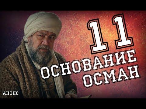 Основание Осман 11. Серия на русском языке анонс, дата выхода