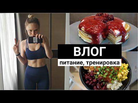 Влог: что я ем за день, тренировка ягодиц и ног   Дневник питания   Новые рецепты
