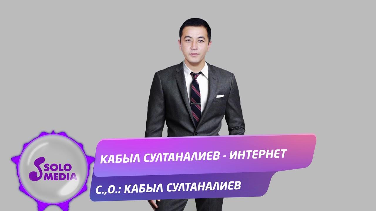 Кабыл Султаналиев - Интернет / Жаны ыр 2020