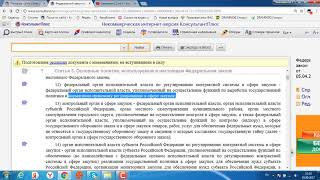 Статья 3 п 9,10,11,12,13 конспект