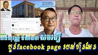 Khan sovan - Sam Rainsy hack Hun Sen's facebook page, Khmer news today, Cambodia hot news, Breaking