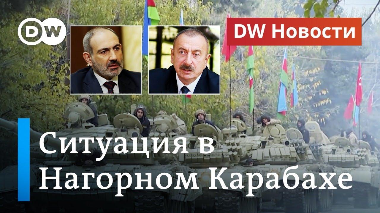 Нагорный Карабах, тысячи беженцев и уйдет ли премьер-министр Армении Пашинян в отставку? DW Новости
