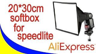 20x30см софтбокс (диффузор/рассеиватель) для фотовспышек(, 2016-07-14T17:37:00.000Z)