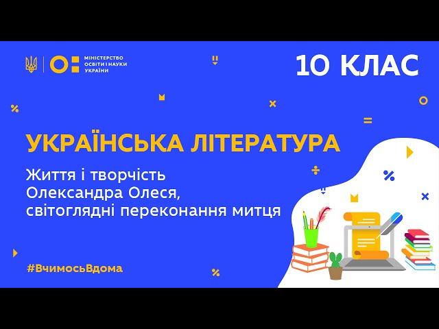 10 клас. Українська література. Життя і творчість Олександра Олеся (Тиж.9:ВТ)