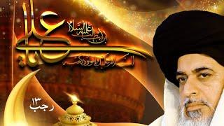 13 Rajab | Youm-E-Wiladat Hazrat Ali R.A | Allama Khadim Hussain Rizvi #Shorts