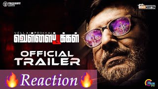 Vellai Pookal Trailer Reaction Vivek DJ ALI🔥🧐🔥